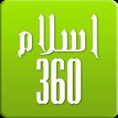 islam 360 ramadan time quran qibla azan
